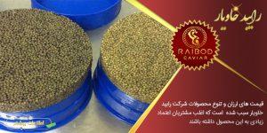 سهم بازار های جهانی از انواع خاویار ایرانی