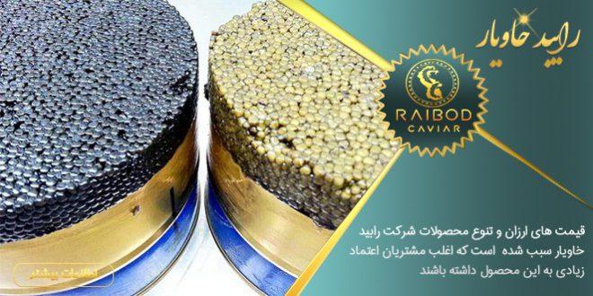 رایبد تولیدکننده خاویار صادراتی