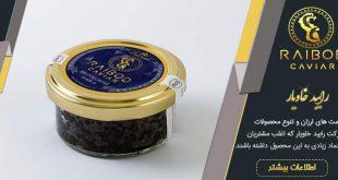 فروش خاویار ایرانی در رایبد خاویار