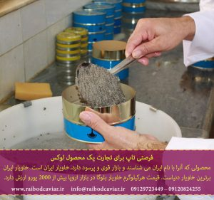 صادرات خاویار از ایران
